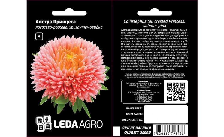 Астра хризантемовидная Принцесса лососево-розовая Leda Agro
