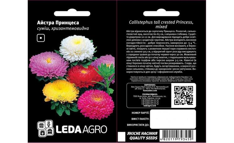 Астра хризантемовидная Принцесса смесь Leda Agro