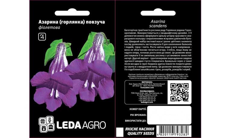 Азарина (горлянка) ползучая фиолетовая Leda Agro