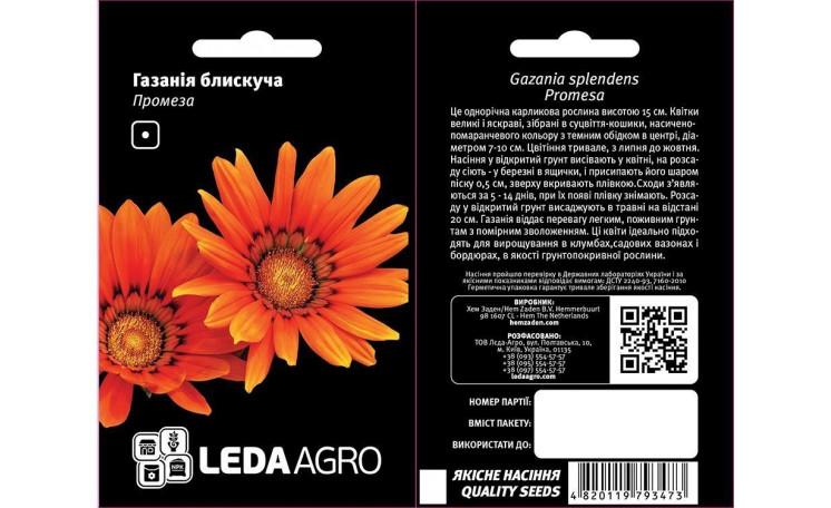Газания блестящая Промеза Leda Agro