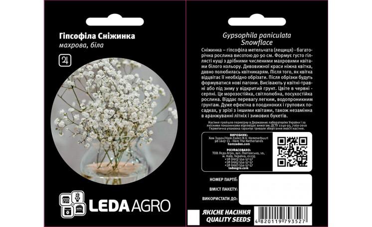 Гипсофила Снежинка махровая белая Leda Agro