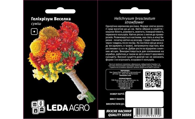 Гелихризум смесь Leda Agro