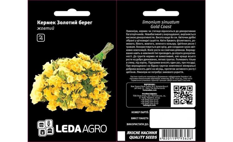 Кермек Золотой Берег желтый Leda Agro