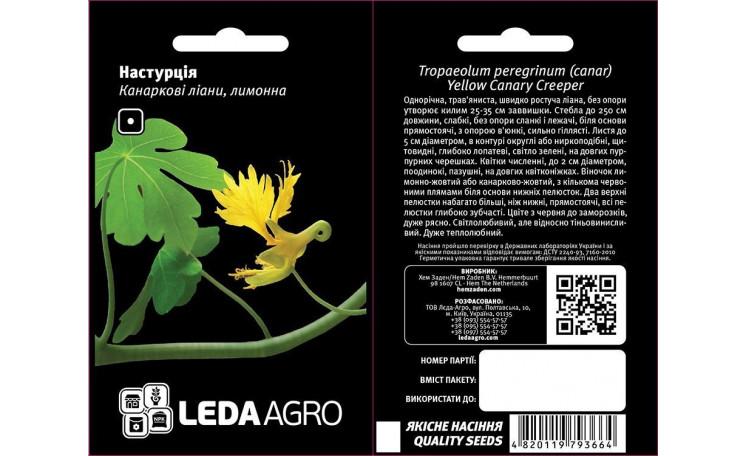 Настурция Канареечные лианы лимонная Leda Agro