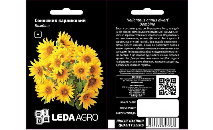 Подсолнечник карликовый Бамбино Leda Agro