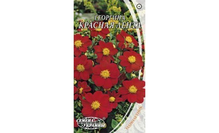 Георгина крупноцветная Красная лента Семена Украины