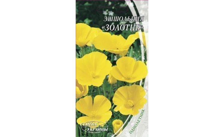 Эшшольция Золотце Семена Украины