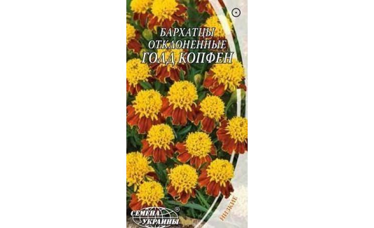 Бархатцы отклонённые Голд копфен Семена Украины