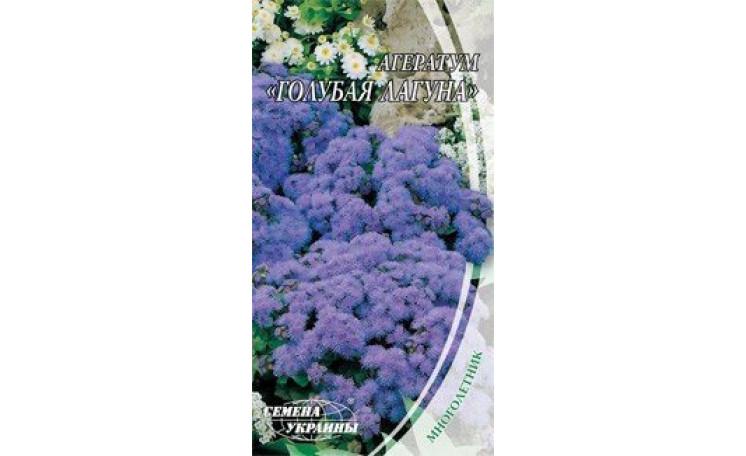 Агератум Голубая лагуна Семена Украины