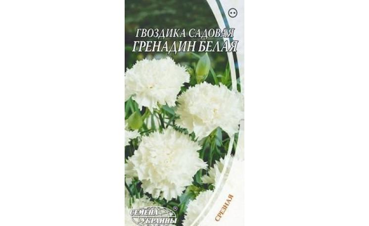 Гвоздика садовая Гренадин белая Семена Украины