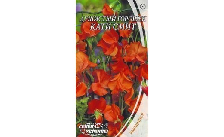Душистый горошек Кати Смит Семена Украины
