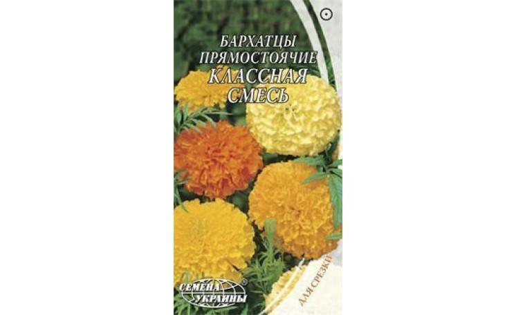 Бархатцы прямостоячие Классная смесь Семена Украины