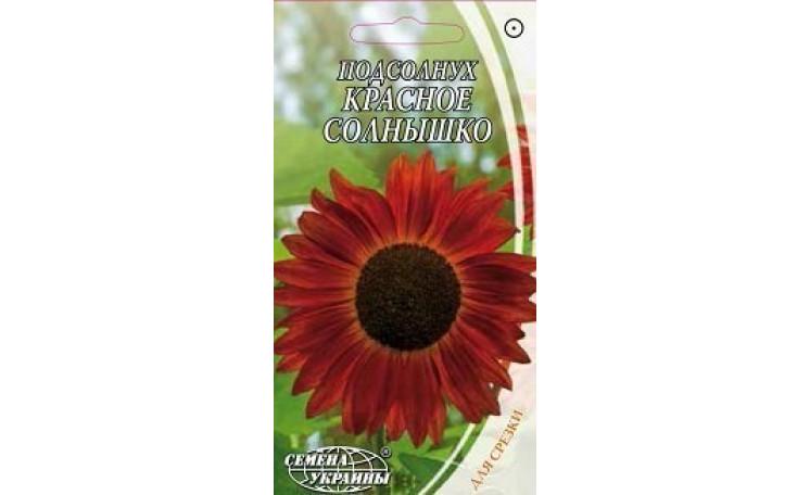 Подсолнух декоративный Красное солнышко Семена Украины