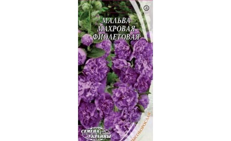 Мальва махровая фиолетовая Семена Украины