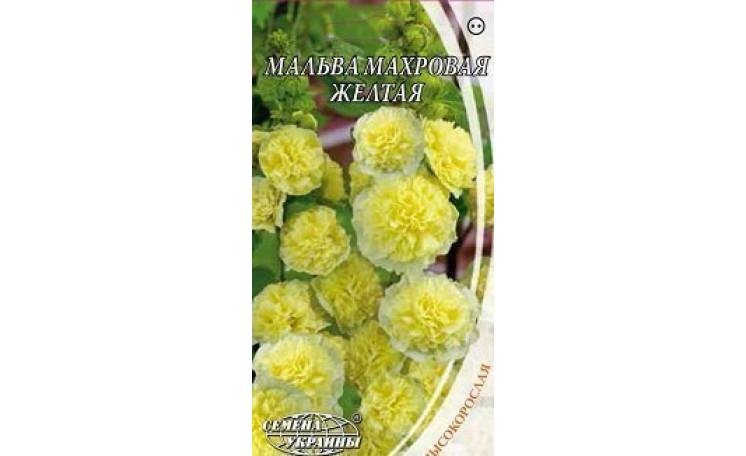 Мальва махровая желтая Семена Украины