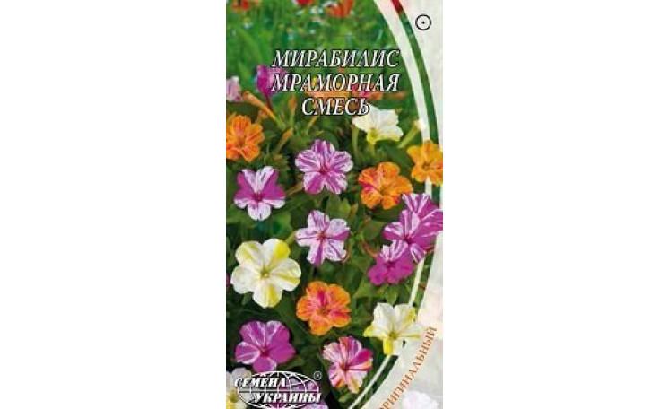 Мирабилис Мраморная смесь Семена Украины