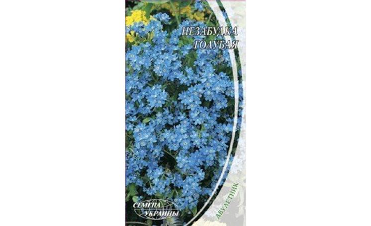 Незабудка голубая Семена Украины