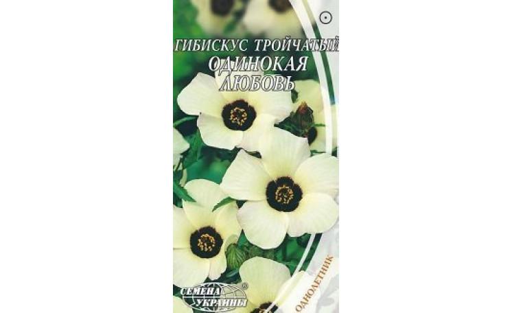 Гибискус тройчатый Одинокая любовь Семена Украины