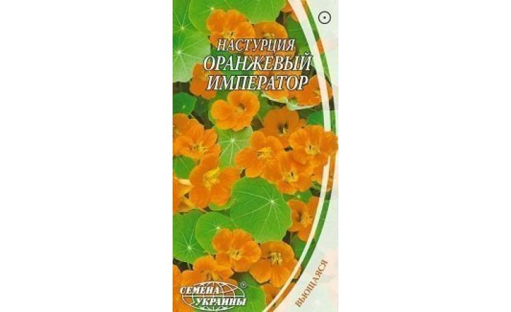 Настурция вьющаяся Оранжевый император Семена Украины
