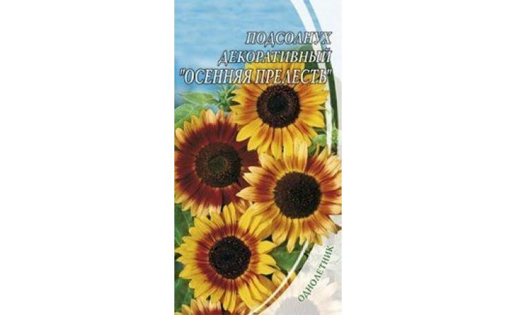Подсолнух декоративный Осенняя прелесть Семена Украины