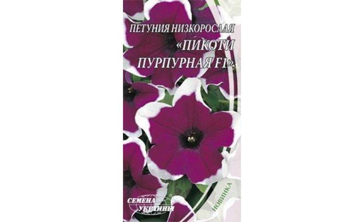 Петуния низкорослая Пикоти пурпурная F1 Семена Украины