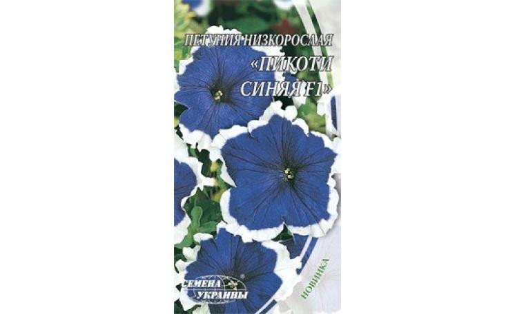 Петуния низкорослая Пикоти синяя F1 Семена Украины