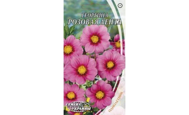 Георгина крупноцветная Розовая лента Семена Украины