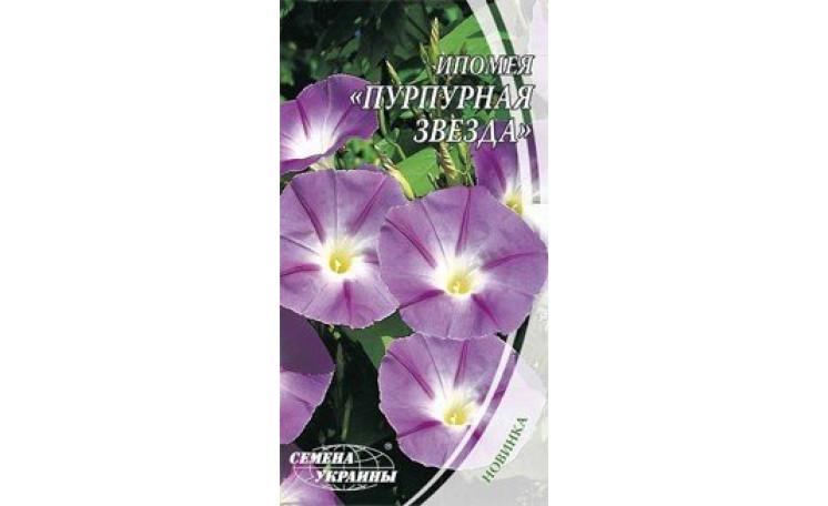 Ипомея Пурпурная звезда Семена Украины