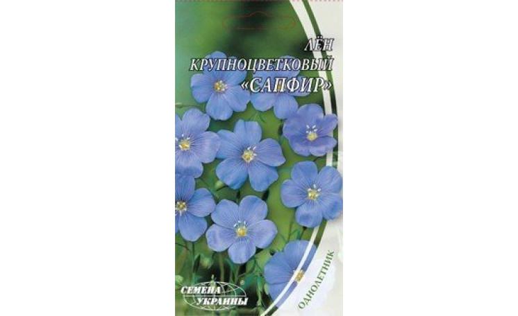Лён крупноцветковый Сапфир Семена Украины