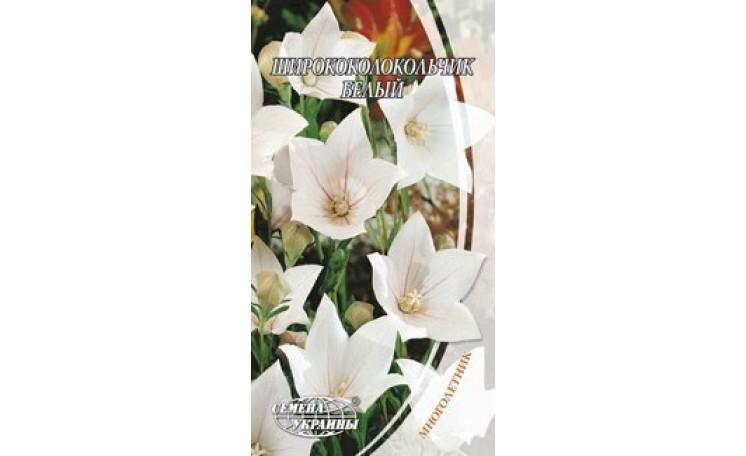 Ширококолокольчик (Платикодон) белый Семена Украины