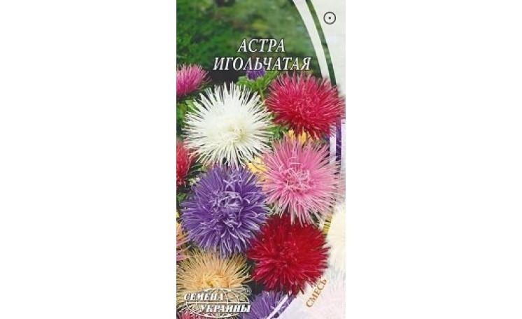 Астра игольчатая смесь Семена Украины