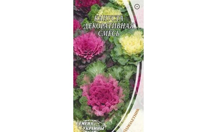 Капуста декоративная смесь Семена Украины