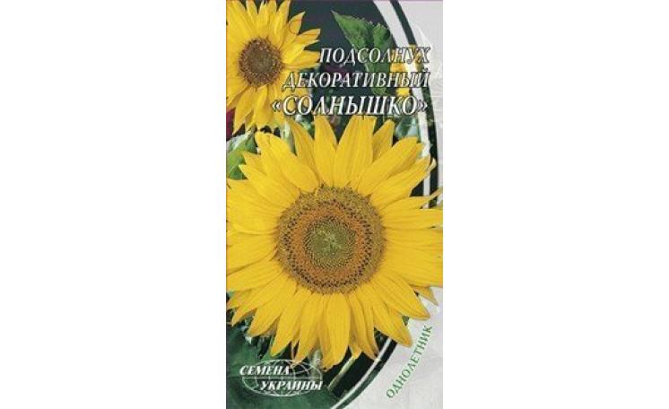 Подсолнух декоративный Солнышко Семена Украины