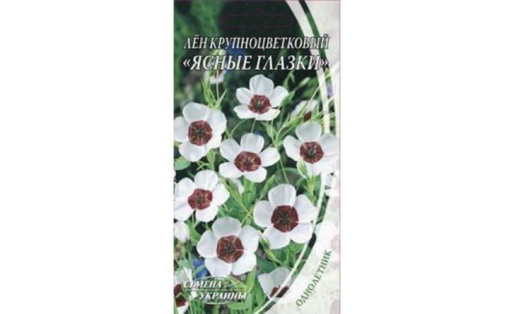 Лён крупноцветковый Ясные глазки Семена Украины