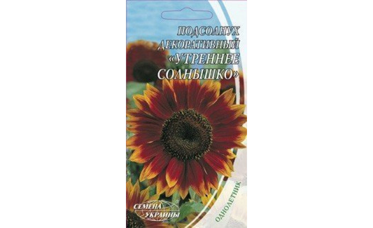 Подсолнух декоративный Утреннее солнышко Семена Украины