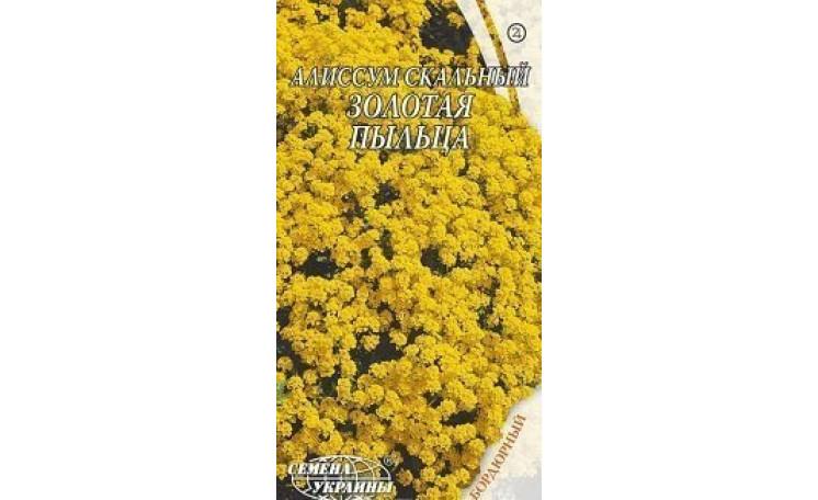 Алиссум Золотая пыльца Семена Украины