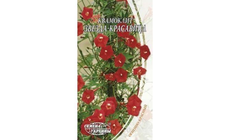 Квамоклит Звезда-красавица Семена Украины