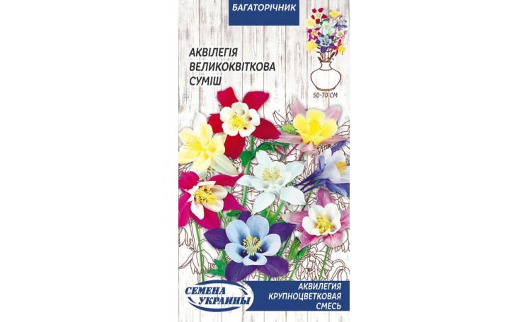 Аквилегия крупноцветковая смесь Семена Украины