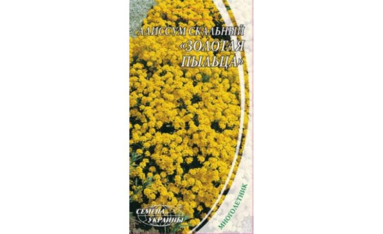Алиссум скальный Золотая пыльца Семена Украины