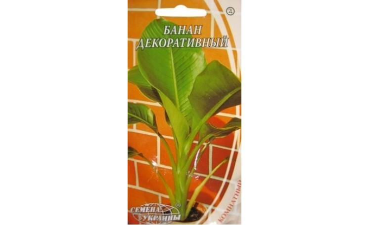 Банан декоративный Семена Украины