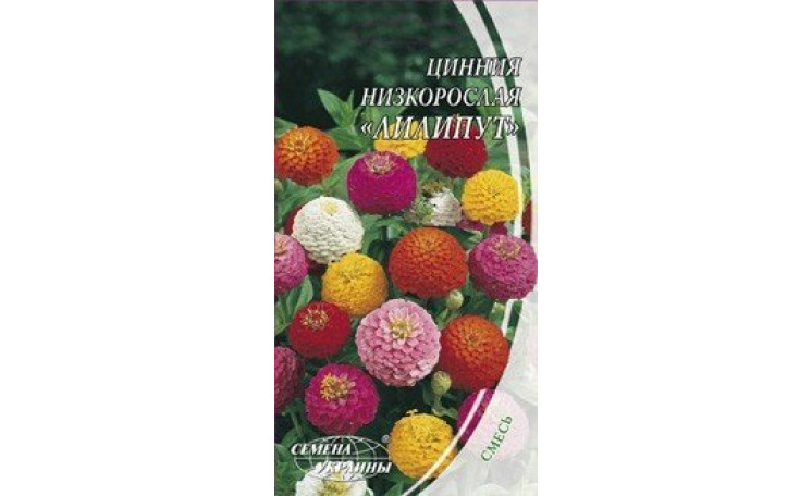 Цинния низкорослая Лилипут смесь Семена Украины