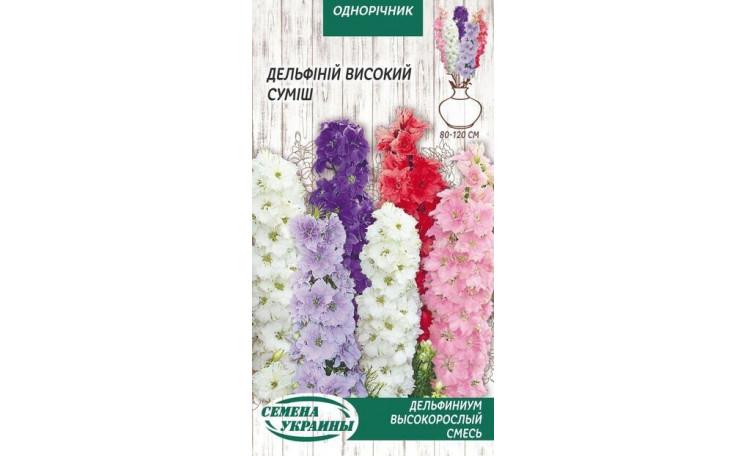 Дельфиниум высокорослый смесь Семена Украины