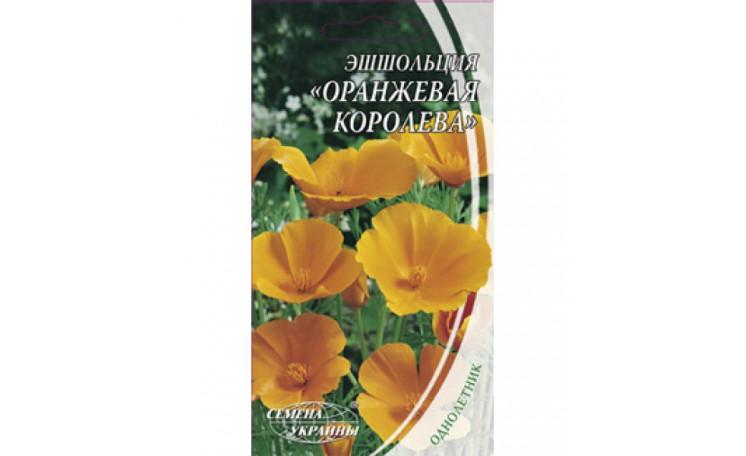 Эшшольция Оранжевая королева Семена Украины