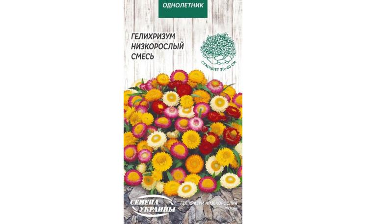 Гелихризум низкорослый смесь Семена Украины