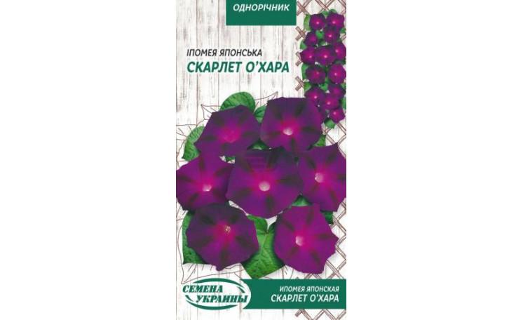 Ипомея японская Скарлет Охара Семена Украины