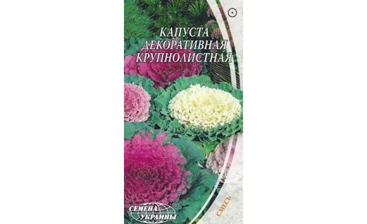 Капуста декоративная крупнолистная смесь Семена Украины