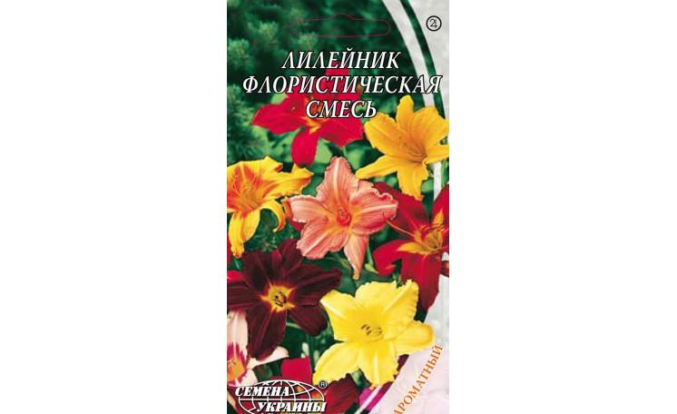 Лилейник флористическая смесь Семена Украины