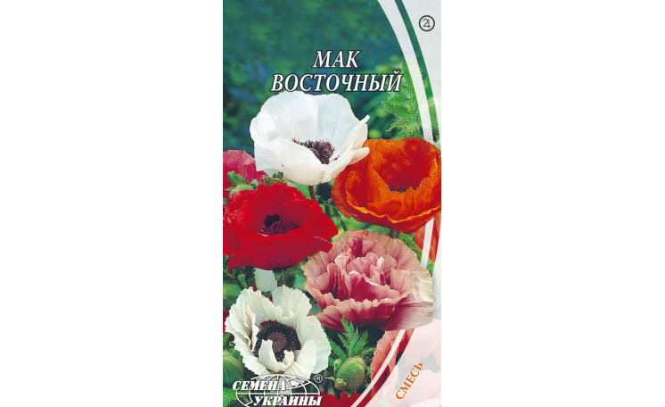 Мак восточный Семена Украины