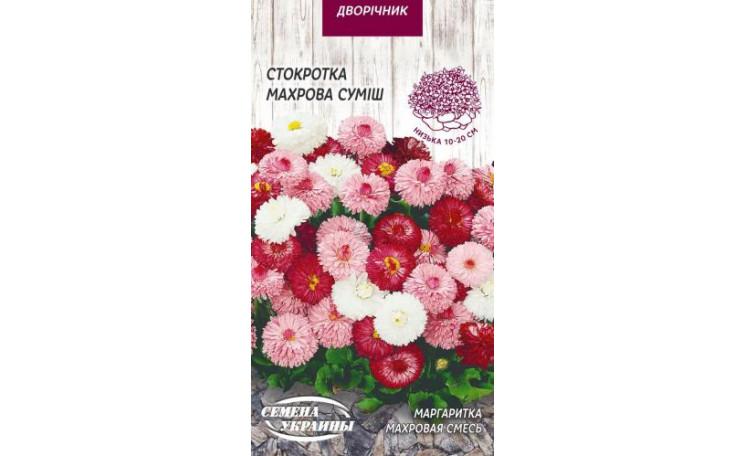 Маргаритка махровая смесь Семена Украины