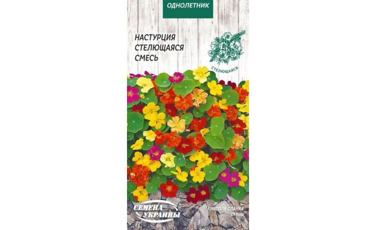 Настурция стелющаяся смесь Семена Украины